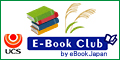 UCS E-Book Club by eBookJapan